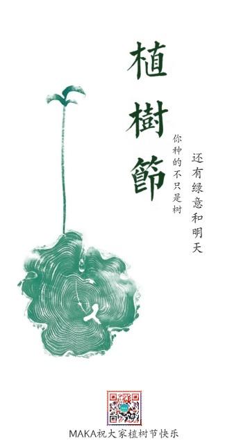 312植树节简约风格公益宣传保护环境海报模板