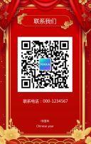 中国风饭店2020年年夜饭预订活动宣传H5