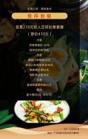 高端时尚餐饮行业新品上市促销宣传H5