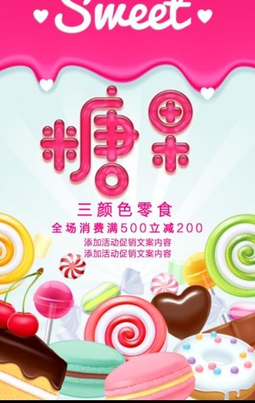 糖果零食推广宣传单页海报