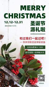 圣诞节2020年绿色时尚文艺大气宣传活动海报