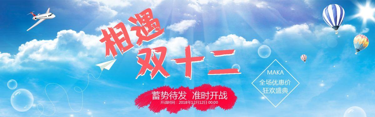 双十二/双12淘宝天猫购物节狂欢电商banner