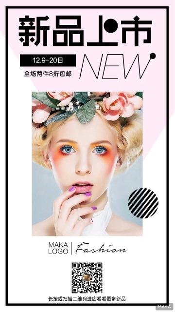 新品上市时尚海报高端服装美容整形护肤彩妆促销推广