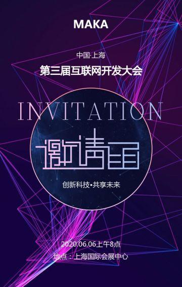 互联网科技峰会发布会企业招商论坛会议邀请函企业宣传H5