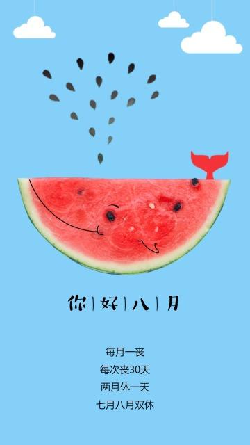 蓝色扁平简约夏天八月清凉个人心情日签海报