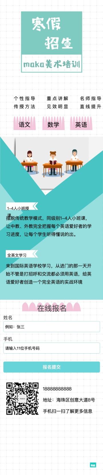 清新简约卡通寒假招生培训单页