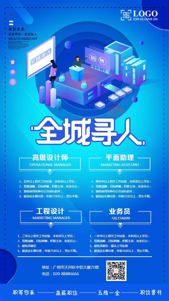 蓝色扁平简约大气梦想励志商务企业公司校园招聘海报