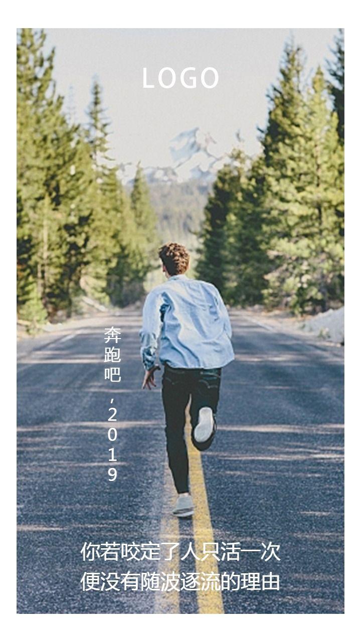 清新文艺个人励志宣言心情语录日签海报