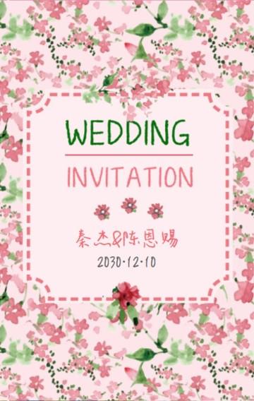 粉色森系淡雅婚礼邀请函/请柬