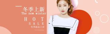 冬季清新文艺女装服饰电商宣传banner