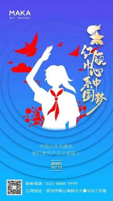 蓝色简约中国少年先锋队诞辰日公益宣传海报