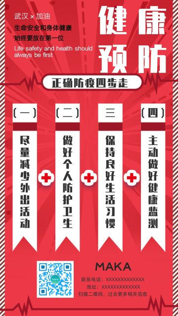 健康防疫小知识预防流感疫情早安日签公益宣传海报