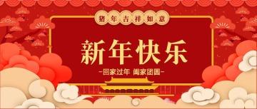 新年快乐公众号封面头图