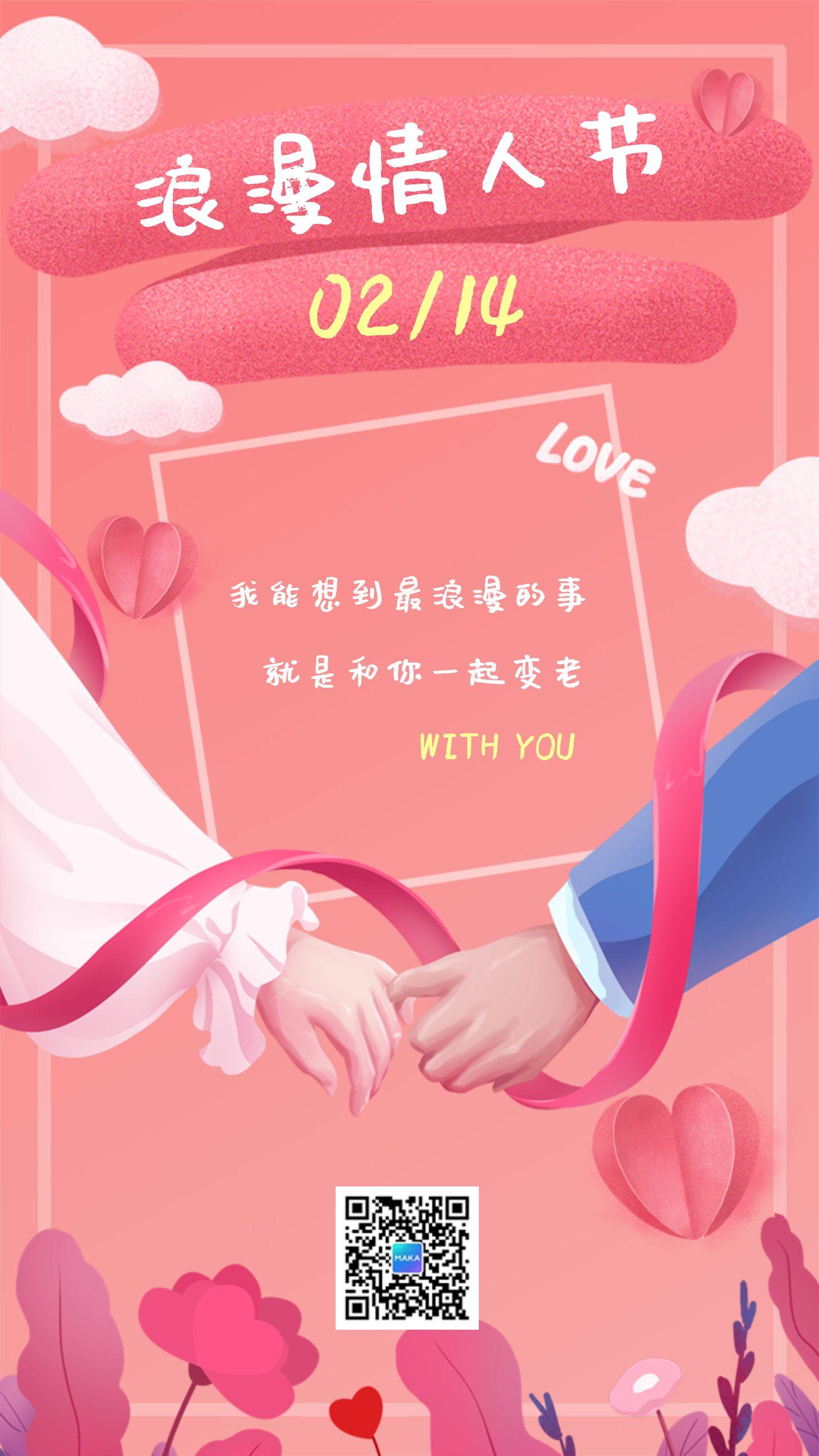 情人节七夕节情书告白脱单海报