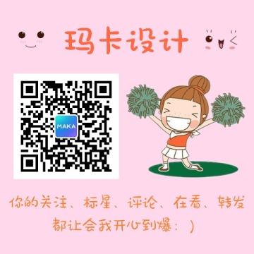 粉色卡通扫码关注活动微信公众号二维码