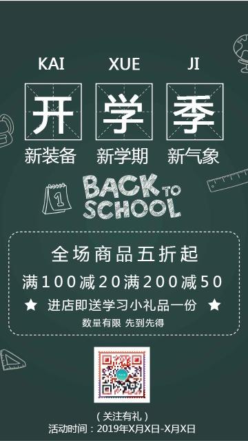 黑色简约开学季商品打折促销海报