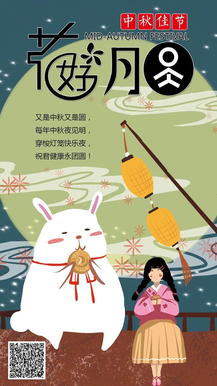 中秋节唯美浪漫创意插画中秋贺卡
