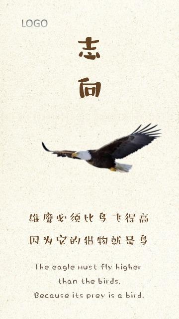 【中英文励志】简约企业文化团建海报-浅浅设计