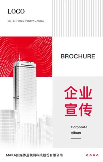 高端时尚简约红色企业宣传册公司宣传册H5