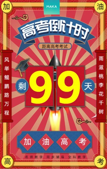 复古中国风设计风格红色高考倒计时教育培训行业宣传通用H5模版