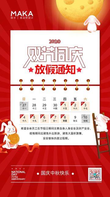 中国红卡通风企业/公司中秋国庆放假通知宣传海报