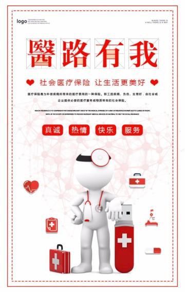 红色简约医疗保险企业宣传翻页H5