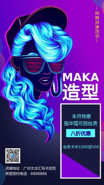 时尚炫酷美发特色业务丽人美发促销宣传海报