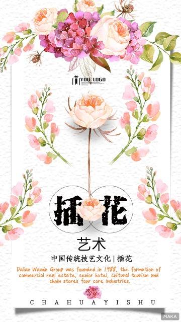 清新艺术植物唯美浪漫花店插花宣传海报