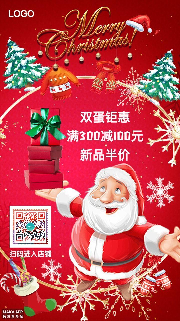 圣诞节产品活动促销海报 企业通用