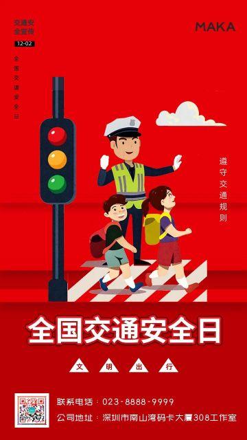 红色简约风格全国交通安全日公益宣传海报