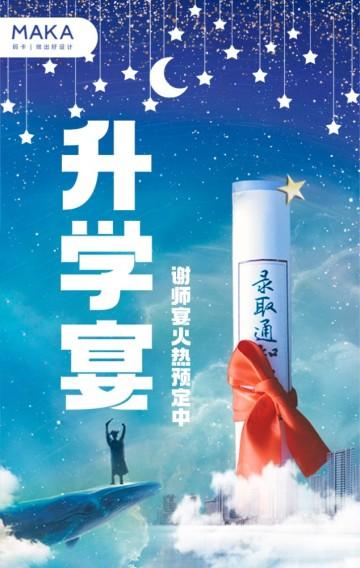 谢师宴升学宴酒店预定金榜题名活动促销