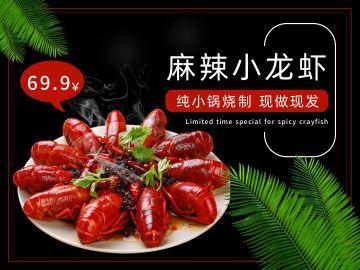 简约黑色餐饮美食麻辣龙虾宣传促销美团主图