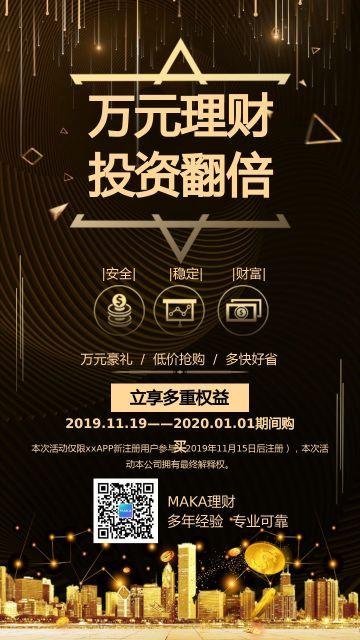 时尚炫酷投资担保产品介绍宣传海报