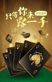 等你来露一手   扑克牌风格企业招聘模板
