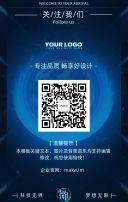 炫酷高端蓝色科技商务会议会展招商发布会邀请函