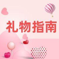 粉色系520告白情人节表白礼物指南