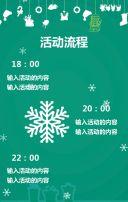圣诞派对/活动通用