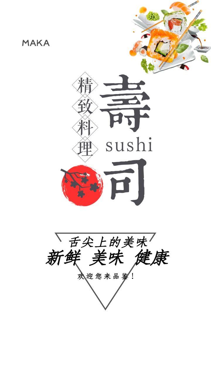 白色简约寿司餐饮宣传手机海报