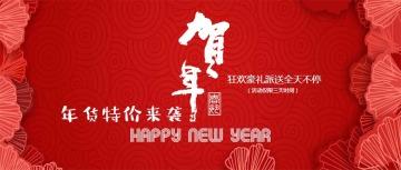 新年新春节日商家促销宣传公众号封面大图