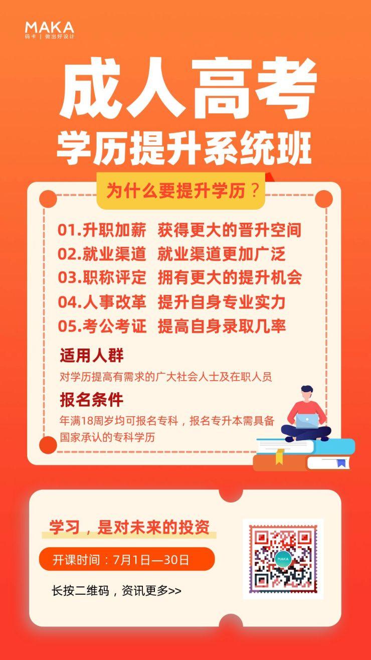 橙色治愈系简洁风教育行业成人高考学历提升班招生宣传推广海报