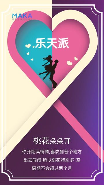 520塔罗占卜桃花运海报