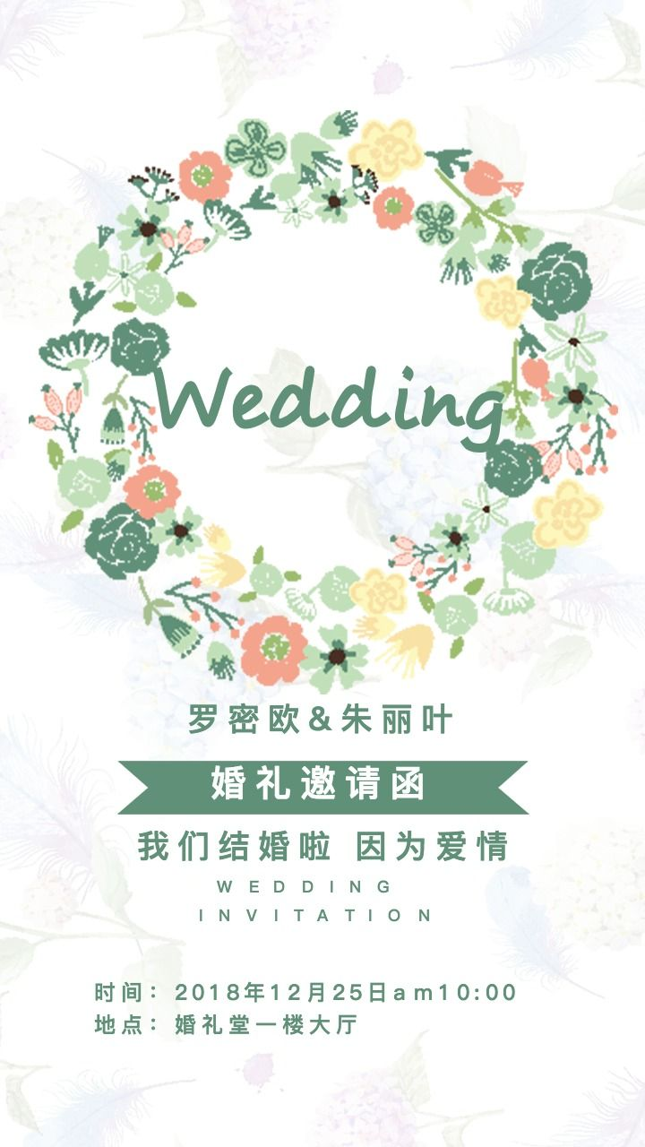 韩式时尚/文艺森系唯美浪漫玫瑰婚礼邀请函/请柬/婚礼海报