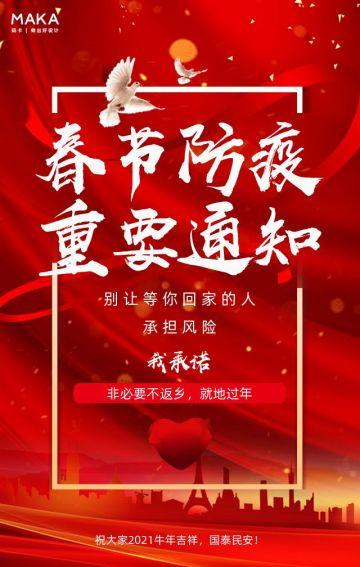红色春节防疫重要通知非必要不返乡公益宣传翻页H5