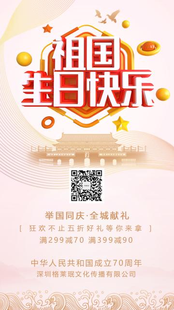 国庆节祝福贺卡商家活动促销海报模板
