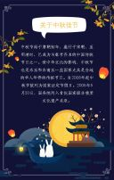 中秋佳节企业祝福