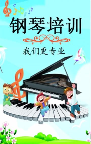 钢琴培训班/钢琴艺术兴趣班