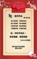 中国风红色古风中秋酒会活动博饼大赛邀请函及企业中秋祝福贺卡
