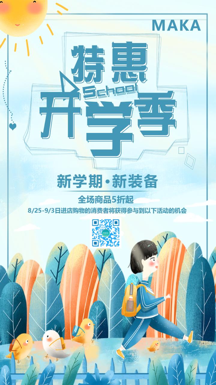 蓝色扁平简约新学期开学季特惠促销海报