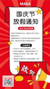红色大气国庆节放假通知海报