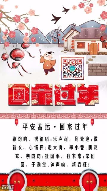 春运企业个人宣传海报